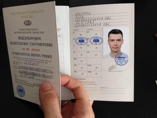 внешний вид международных водительских прав